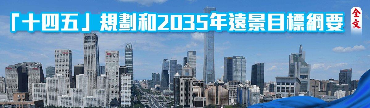十四五規劃和2035年遠景目標綱要