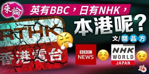 來論|英有BBC,日有NHK,本港呢?