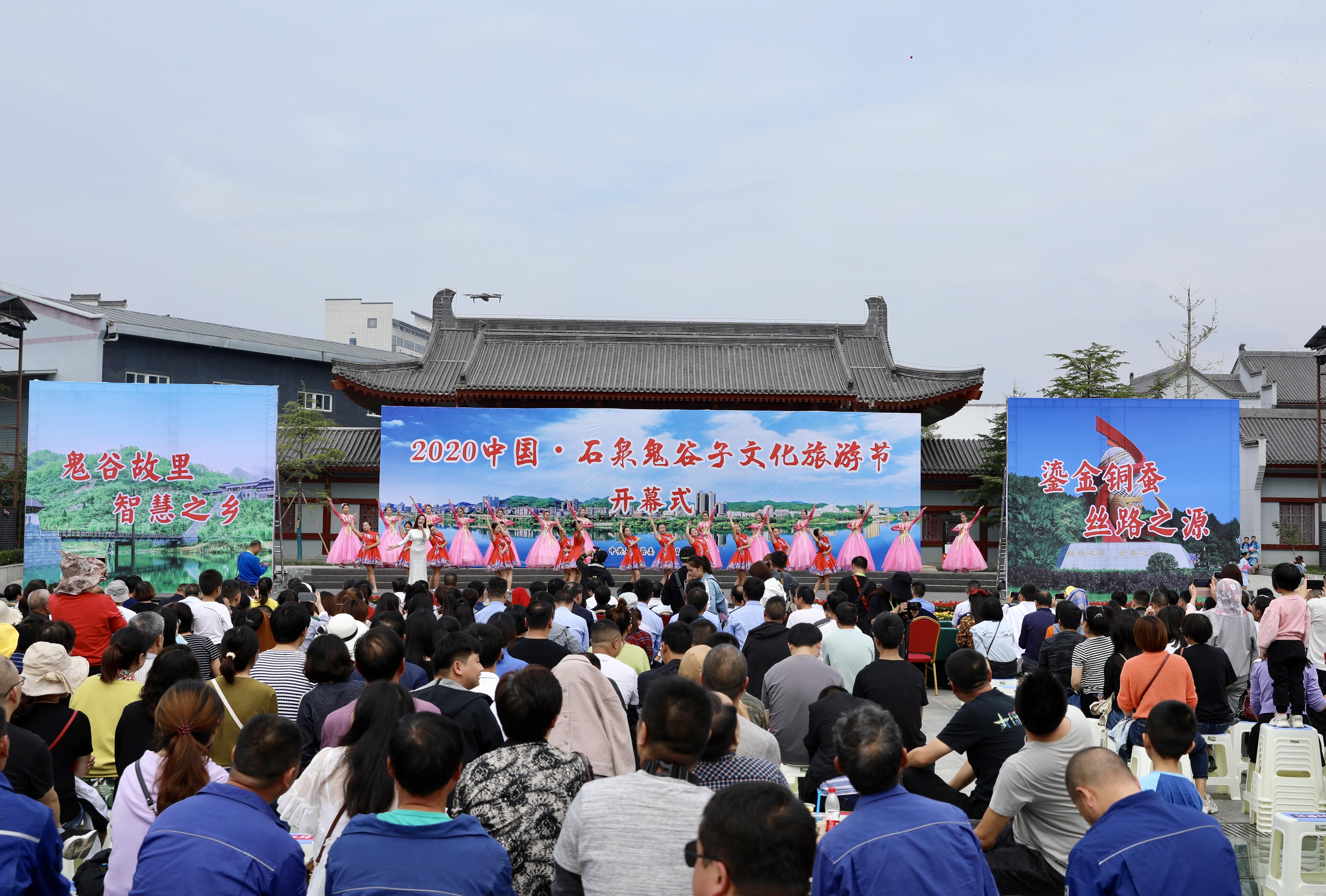 中國·石泉鬼谷子文化旅遊節開幕