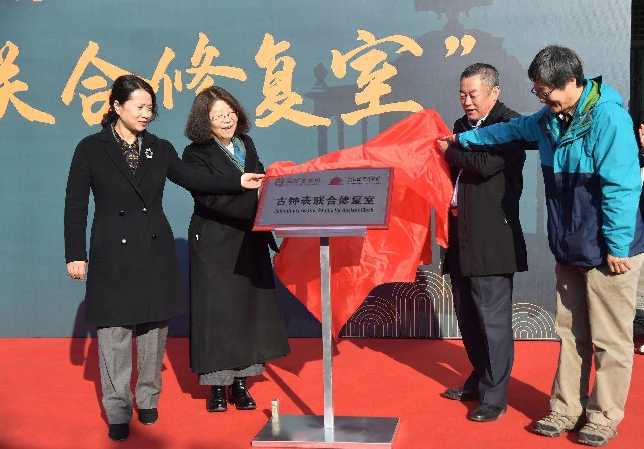 京瀋兩地故宮成立「古鐘表聯合修復室」
