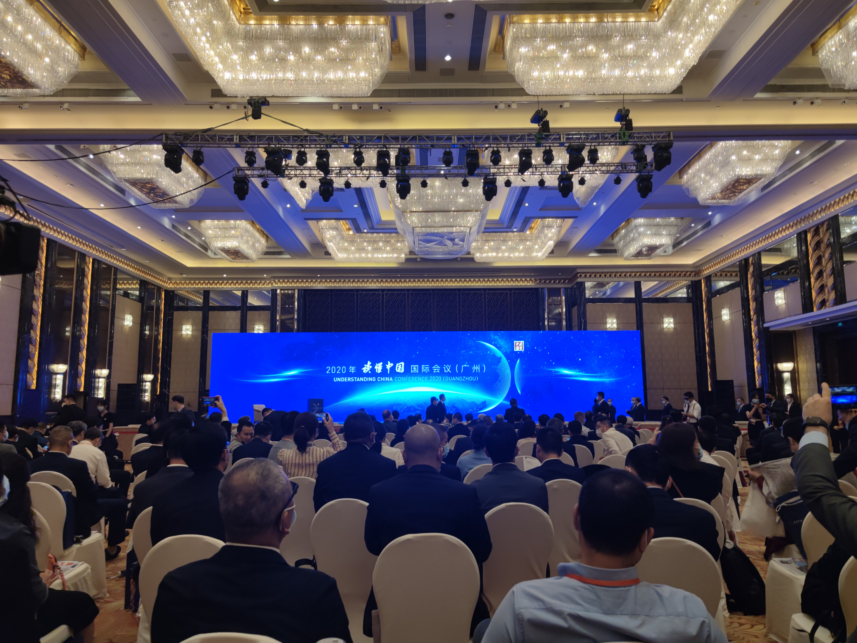 「讀懂中國」國際會議廣州開幕