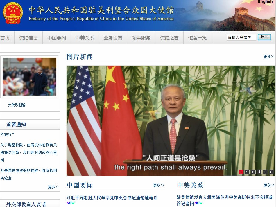 Chinese Embassy in the United States denies China's initiative to propose Yang Jiechi's visit to the United States