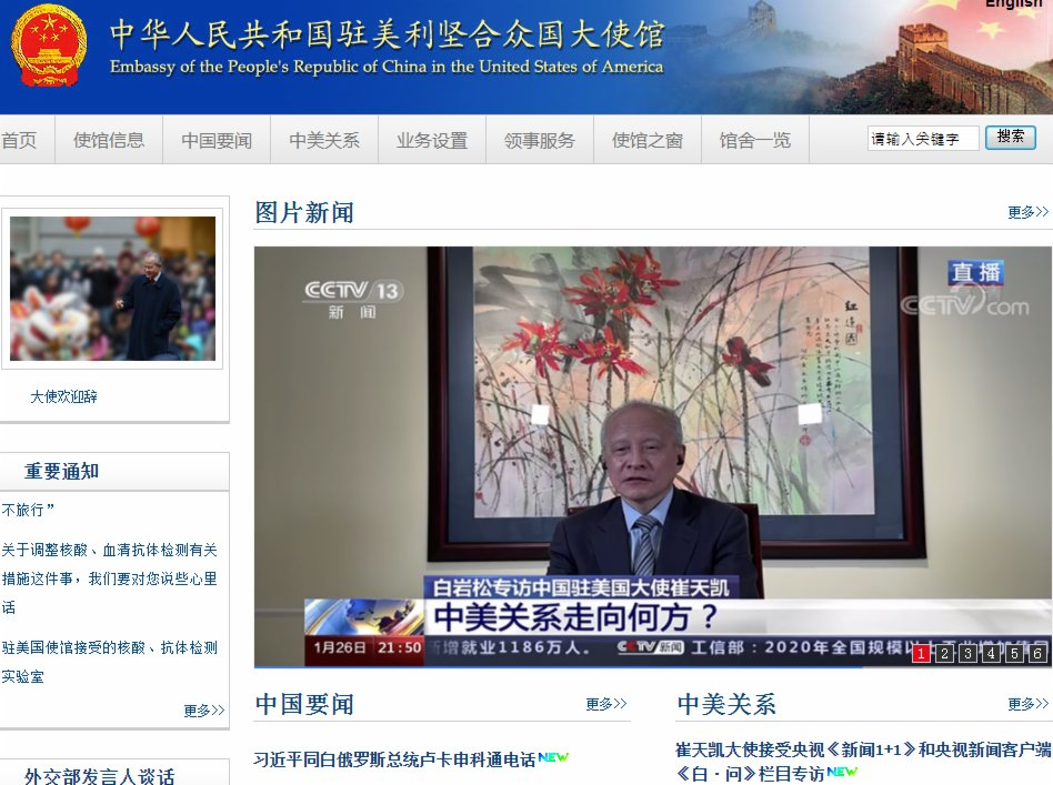Ambassador to the United States: whether the United States can accept China's development is a fundamental issue