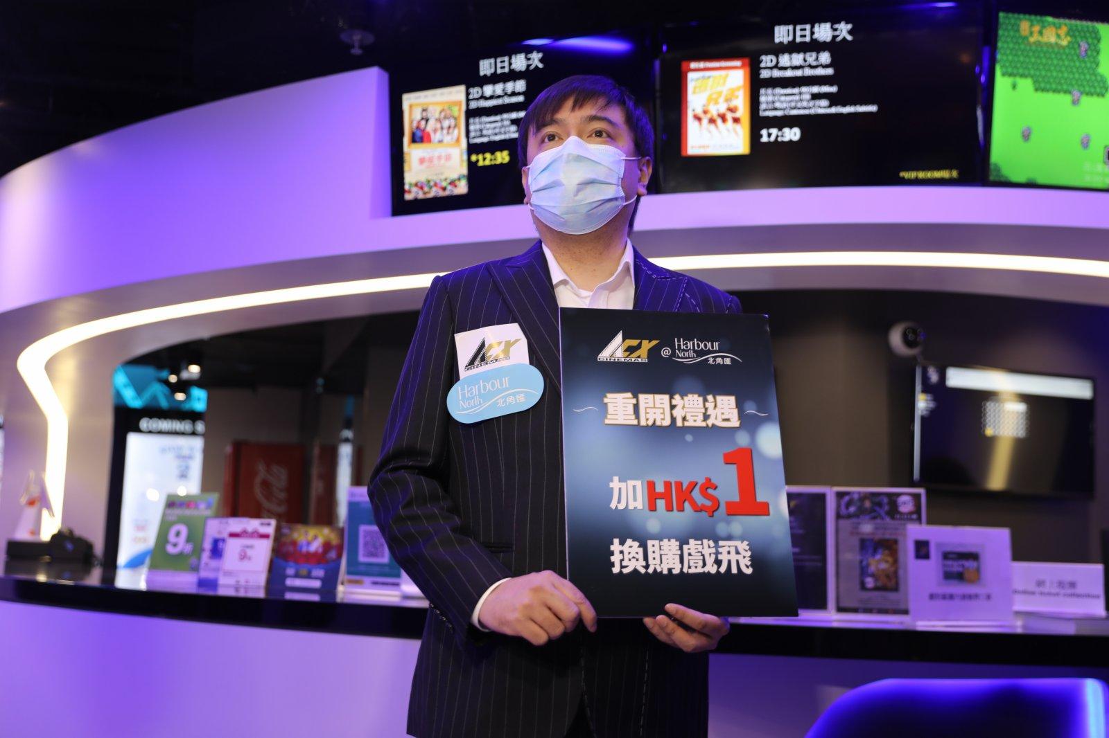 北角匯ACX Cinemas重開,聯同商戶推出「加$1睇好戲」的「睇戲‧消費」5重賞。  (大公文匯全媒體記者 攝)