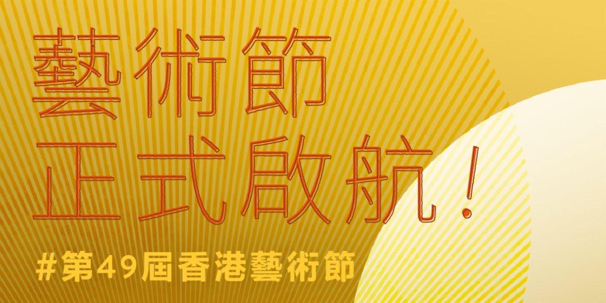 香港藝術節下周六開幕 網上同步免費直播