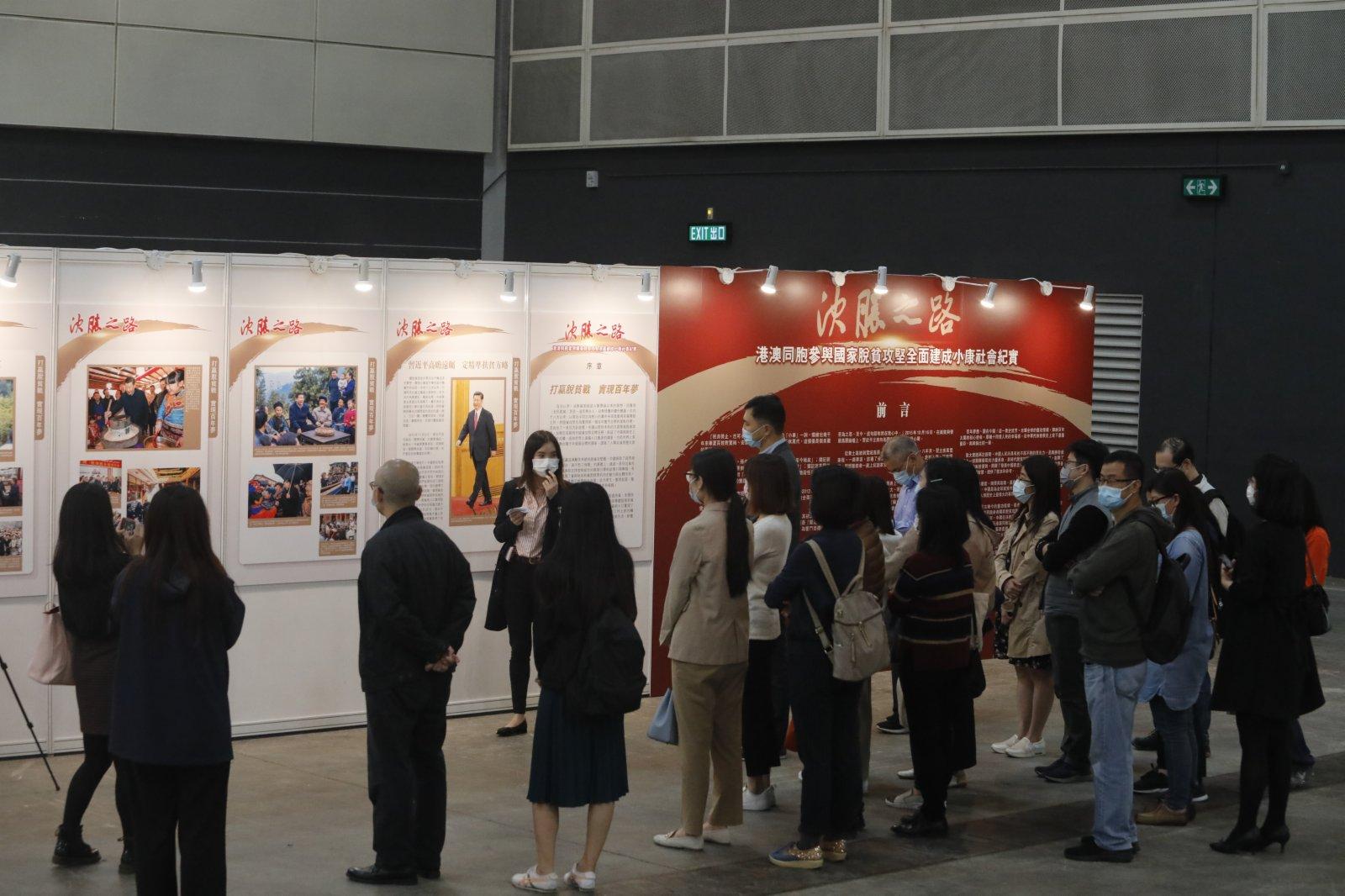 由香港大公文匯傳媒集團主辦的「決勝之路——港澳同胞參與國家脫貧攻堅全面建成小康社會紀實」展覽,今日(24日)第二天在香港會展中心舉行,多間企業機構代表和市民前來參觀,不少人對國家在脫貧攻堅工作取得的成就深感振奮和自豪。中國電信、 中國移動、中國太平等多間企業香港員工今日中午先後到場參觀展覽。其間,大家認真聽取了展覽講解員的介紹,並觀看了展板內容。大公文匯全媒體記者 攝