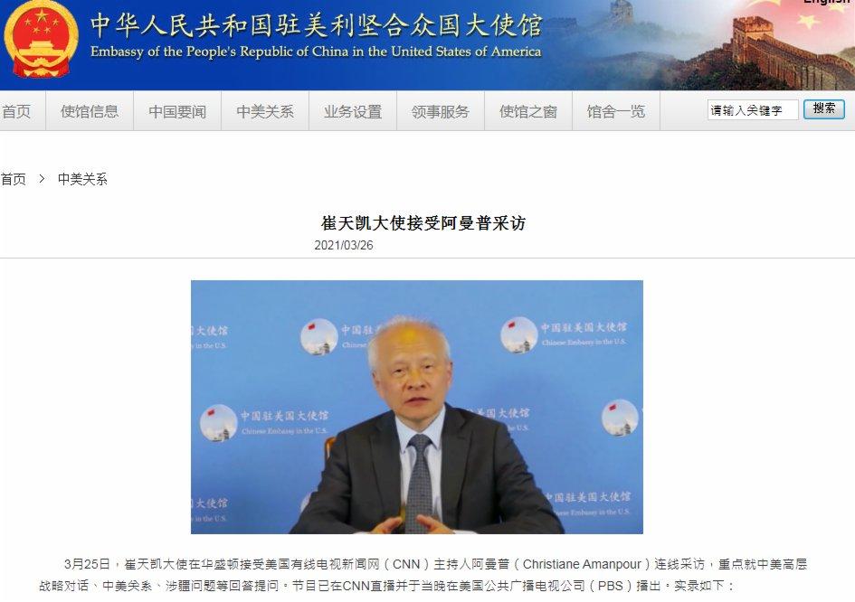崔天凱譴責CNN對新疆報道:不真實不道德