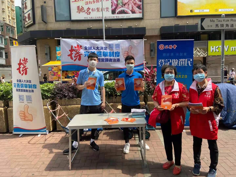 工聯會表示,「愛國者治港」天經地義,完善香港選舉制度之後,香港方可重回正軌。(大公文匯全媒體記者攝)