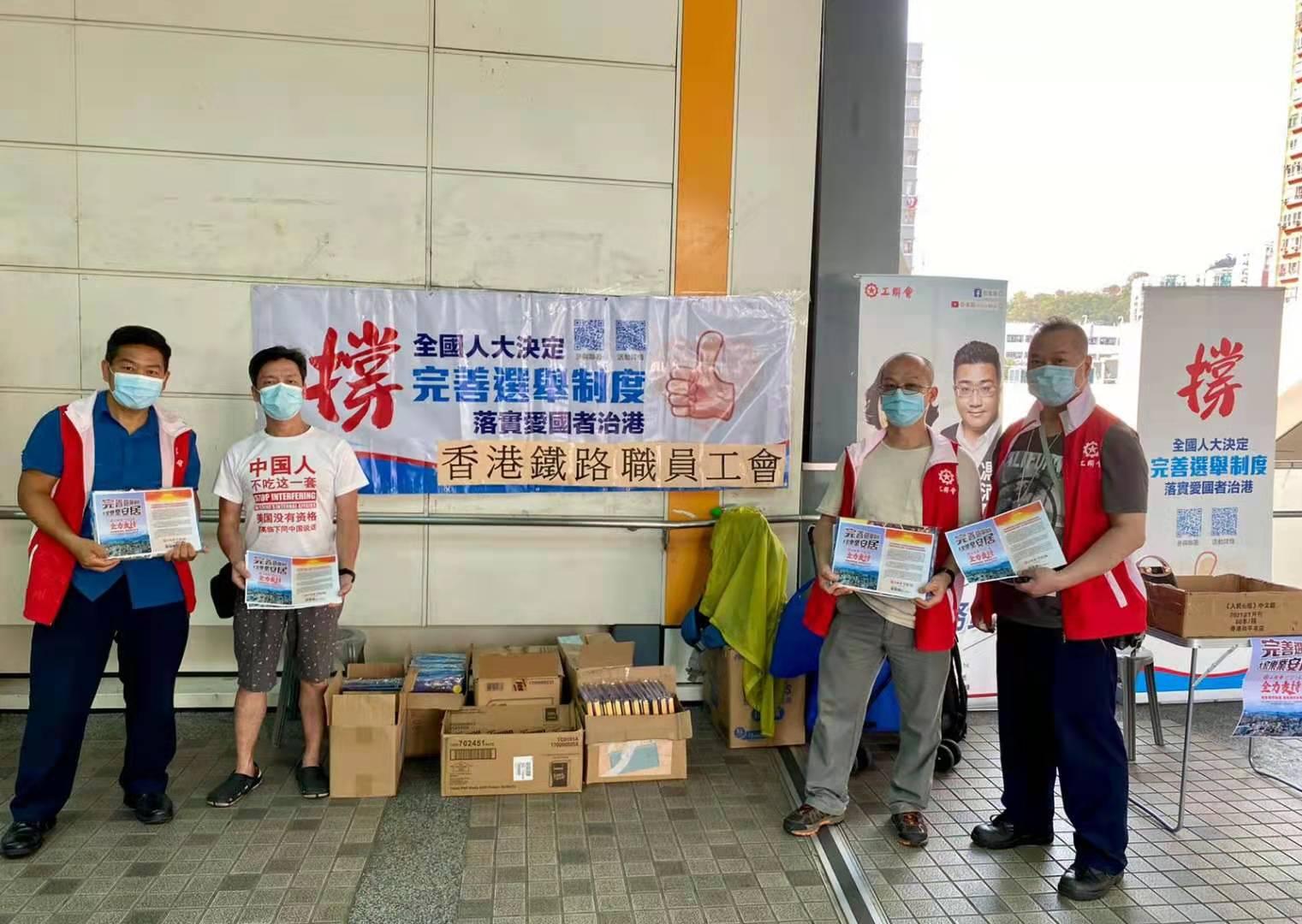 香港鐵路職員工會擺街站,呼籲市民踴躍支持完善香港特區的選舉制度。(大公文匯全媒體記者 馮沛賢 攝)