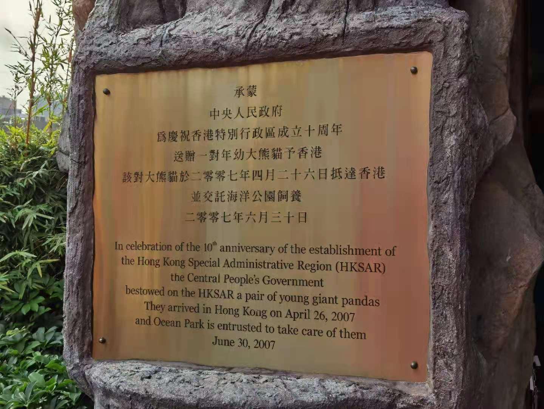 中央贈送香港熊貓紀念碑誌。(大公文匯全媒體記者攝)