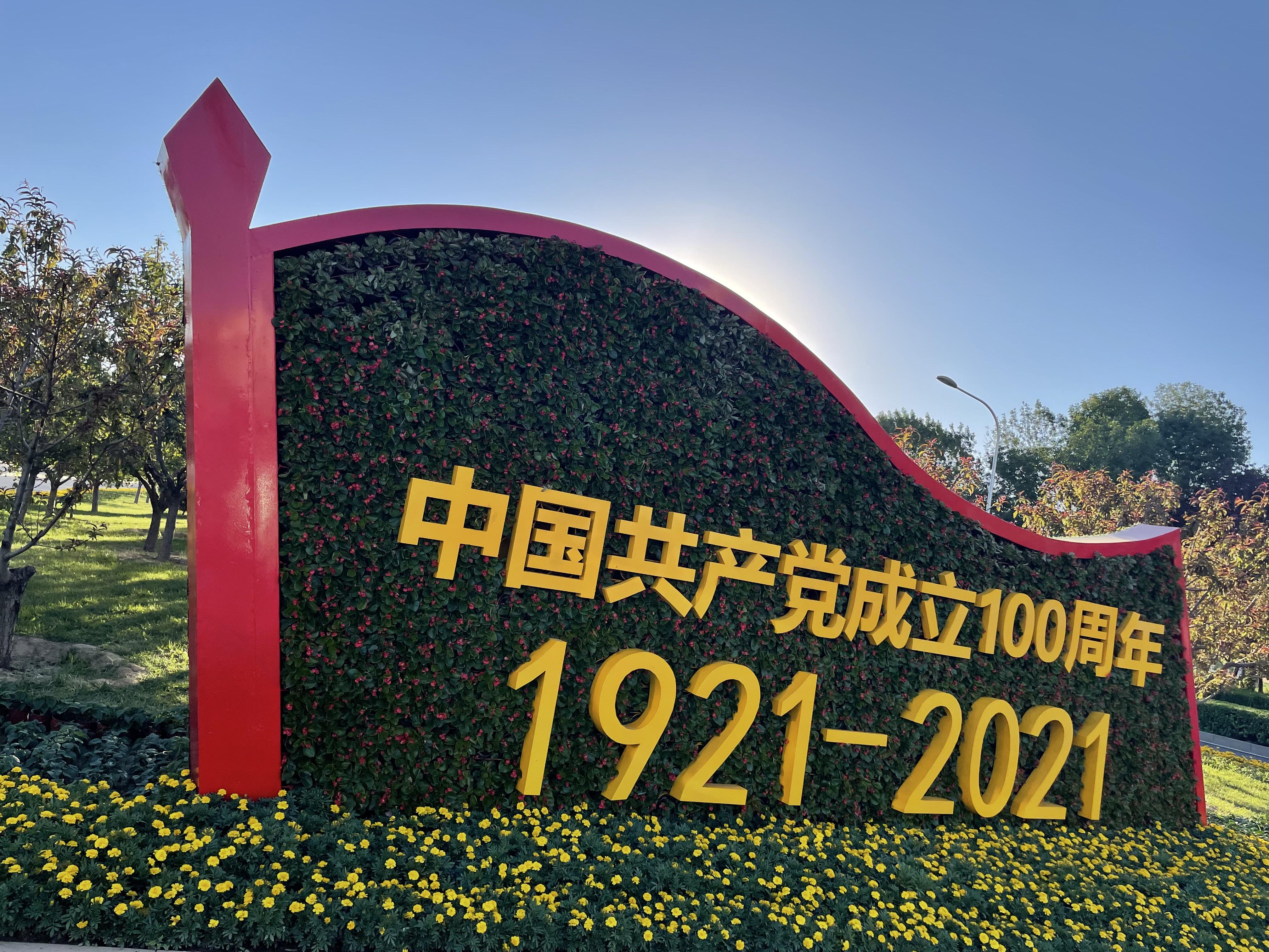 中國共產黨歷史展覽館外景。