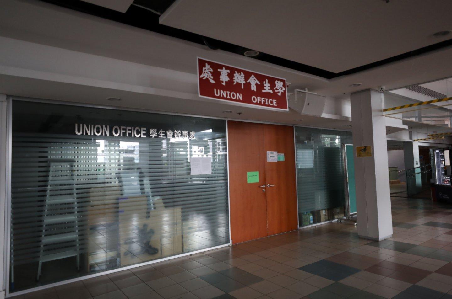 港大學生會遷出綜合大樓 今起再無固定會址