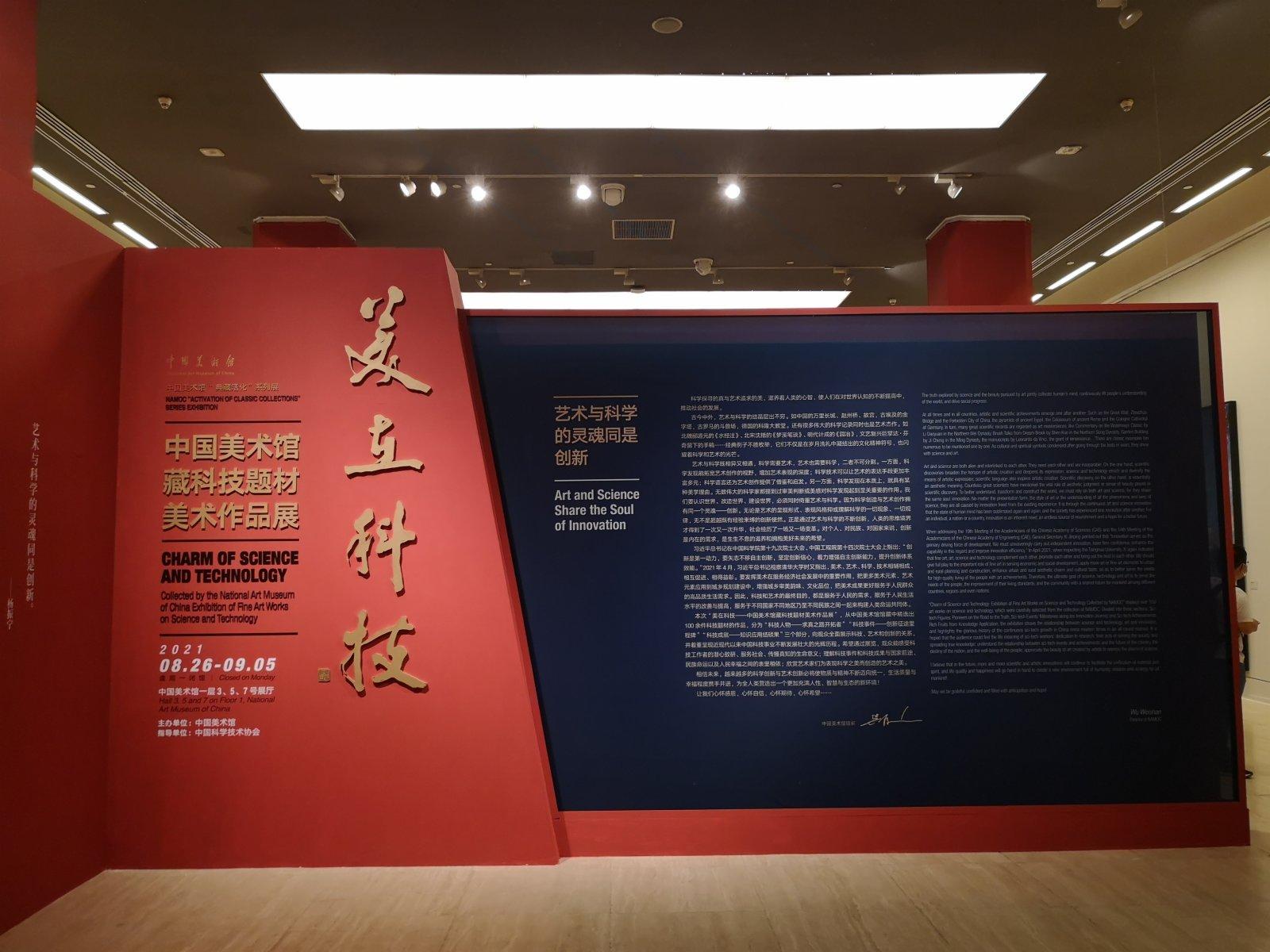 「美在科技——中國美術館藏科技題材美術作品展」在中國美術館開展。記者張寶峰攝
