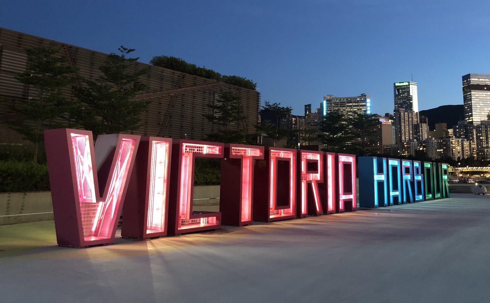 主題區將展出首個以維港為主題的大型字型藝術裝置「香港之光」。(政府新聞處)