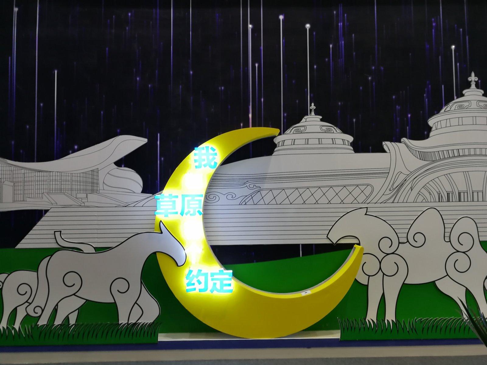 內蒙古自治區在展館裡呈現草原風情,「我和草原有個約定」力邀觀眾前往草原相會(記者毛麗娟)
