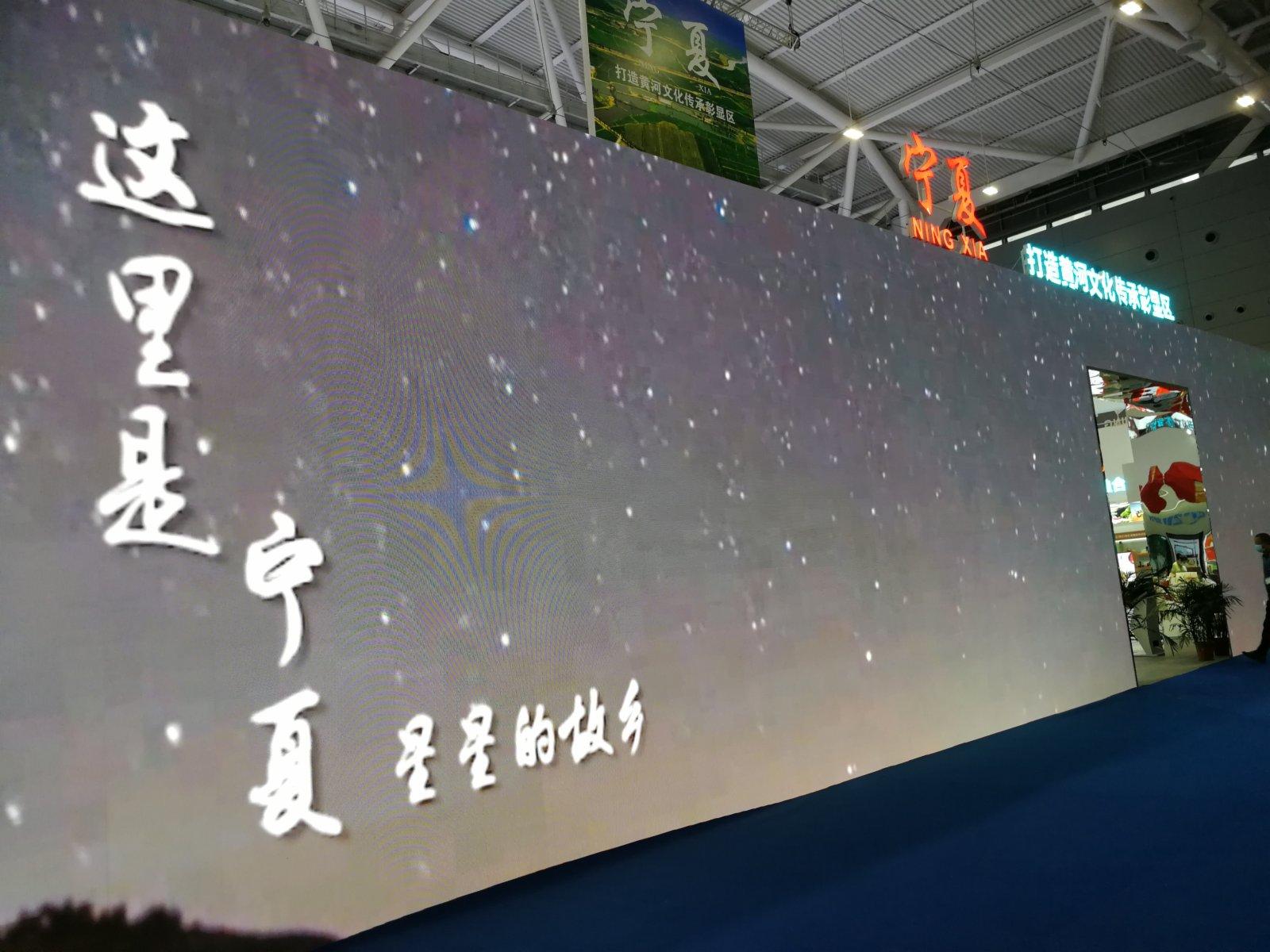 寧夏館以滿天繁星為背景,告訴觀眾這裡是星星的故鄉(記者毛麗娟)