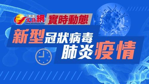 新型冠狀病毒肺炎疫情