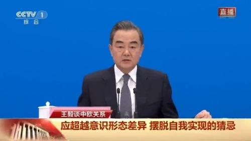 回放 | 王毅外長就中國外交政策與對外關係答記者問