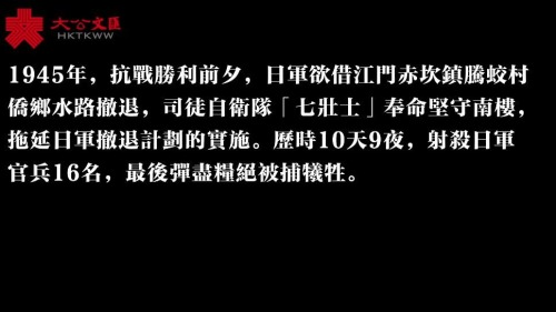 粵版《八佰》 聽八旬老人講述南樓「七壯士」的10天9夜