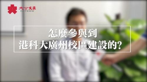 清華大學畢業後 這名在廣州擔任公職的港青在忙什麼?