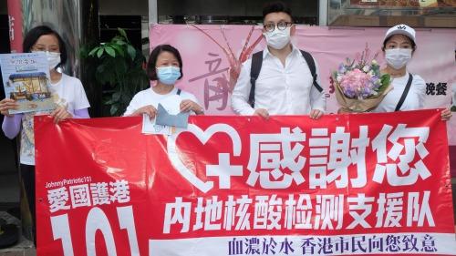 圖集|香港市民感謝內地核酸檢測支援隊