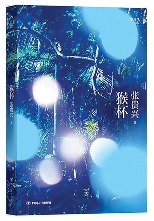 【書評】重回雨林—張貴興《猴杯》讀後