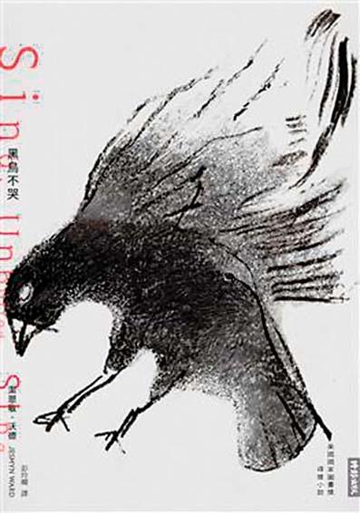 【書介】黑鳥不哭