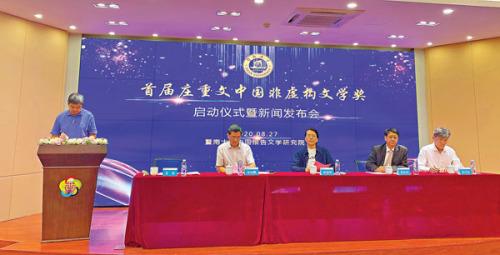 【簡訊】首屆「莊重文中國非虛構文學獎」在穗啟動