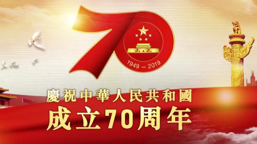 建國70周年
