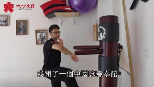 開武館教詠春 這個西班牙小伙為中國功夫狂