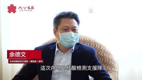 專訪|普檢收官 余德文:對香港市民的熱情配合印象深刻