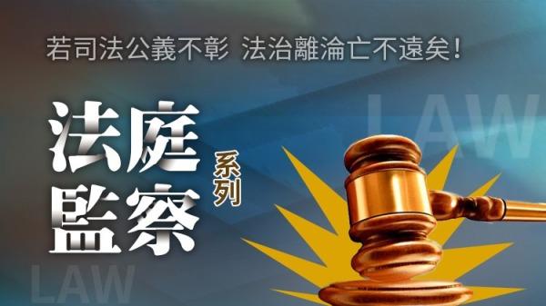 法庭監察系列4