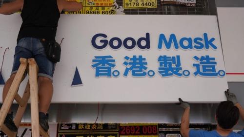 反擊美國制裁霸凌 捍衛「香港製造」招牌