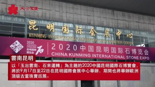 2020中國昆明國際石博會今開幕 兩大看點話你知