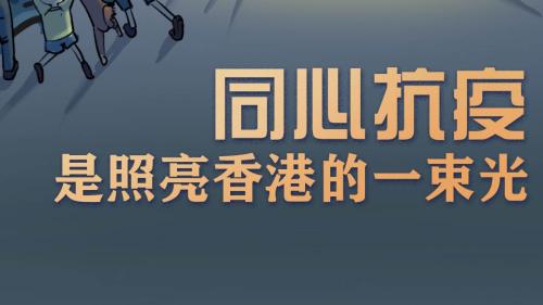 人民銳評|香港需要「同心幹大事」的勁頭