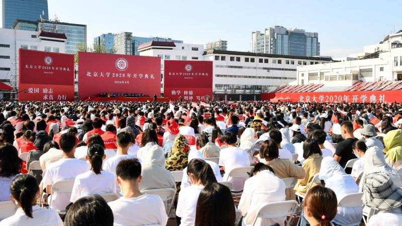 北京大學舉行2020年開學典禮