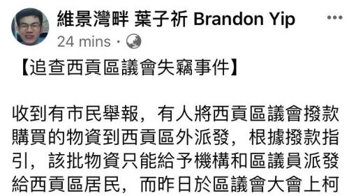 反對派議員助理涉嫌偷口罩 莊元苳:秘書處應嚴肅調查