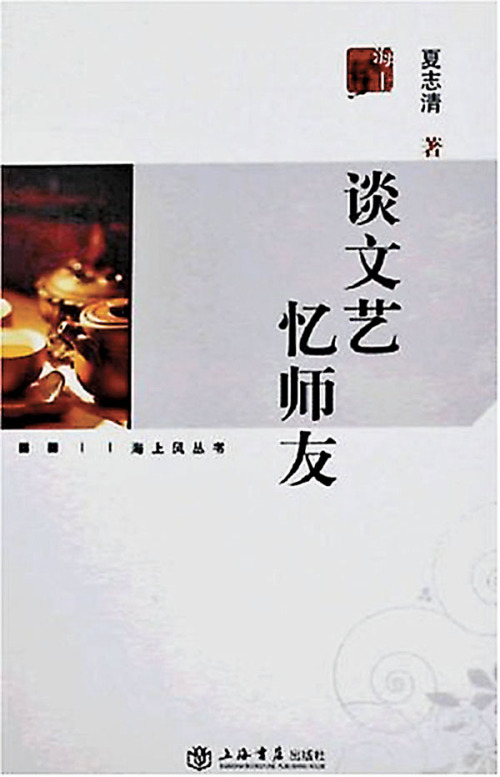 【書評】夏志清:中國文化傳播人