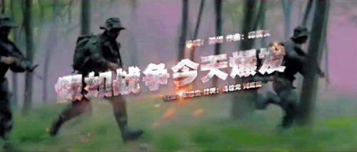 「假如戰爭今天爆發」  解放軍MV引台媒關注