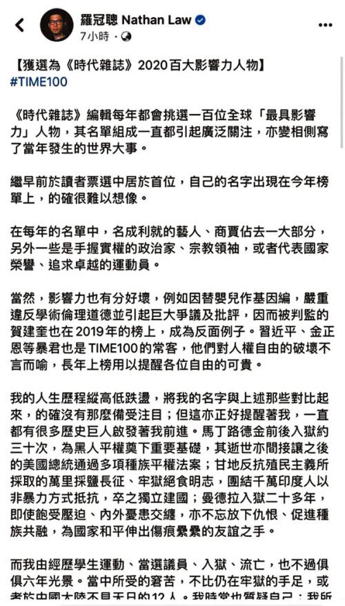 羅冠聰上TIME榜  政界批美化「獨人」