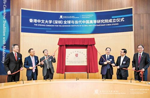 全球與當代中國高研院成立