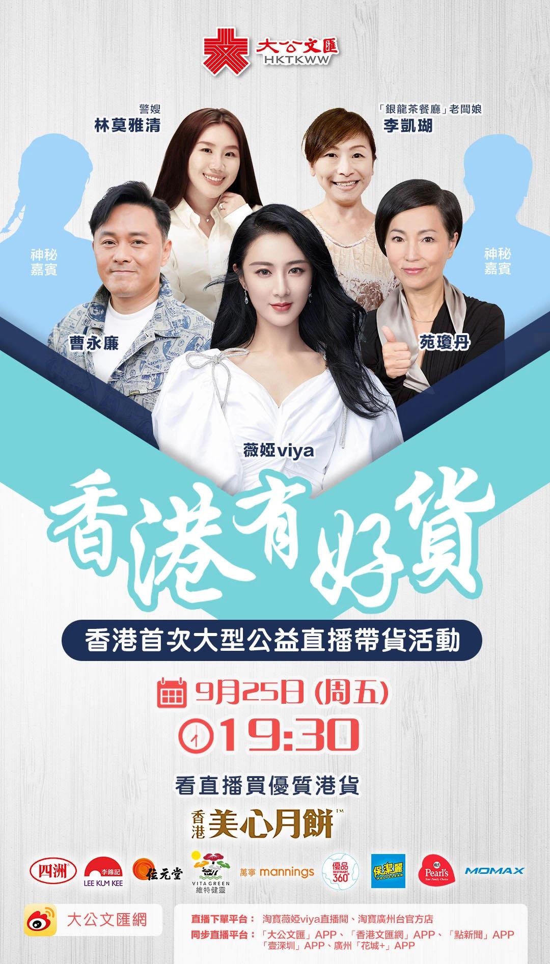 看直播買港貨 「香港有好貨」25日晚開播