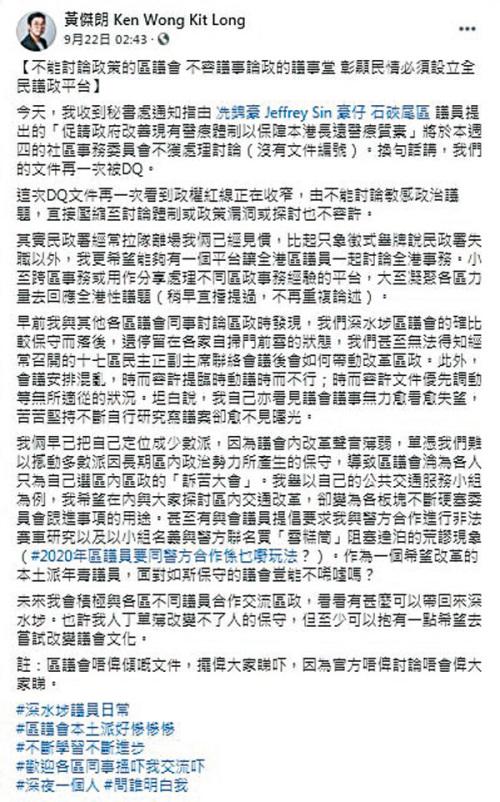 網議政事:深水埗區會「飯民」揸莊  「本土」黃傑朗批守舊
