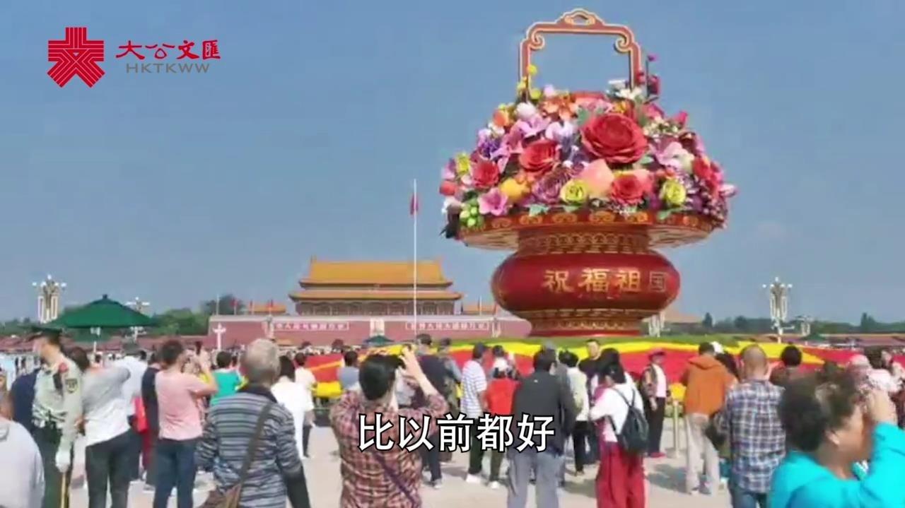 「祝福祖國」主題花壇搶先看!遊客預祝祖國母親生日快樂