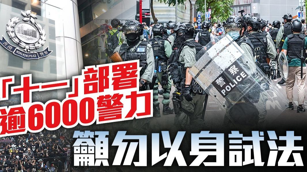 警「十一」部署逾6000警力 籲勿以身試法