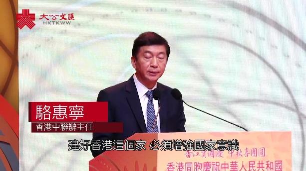 駱惠寧:建好香港必須增強國家意識