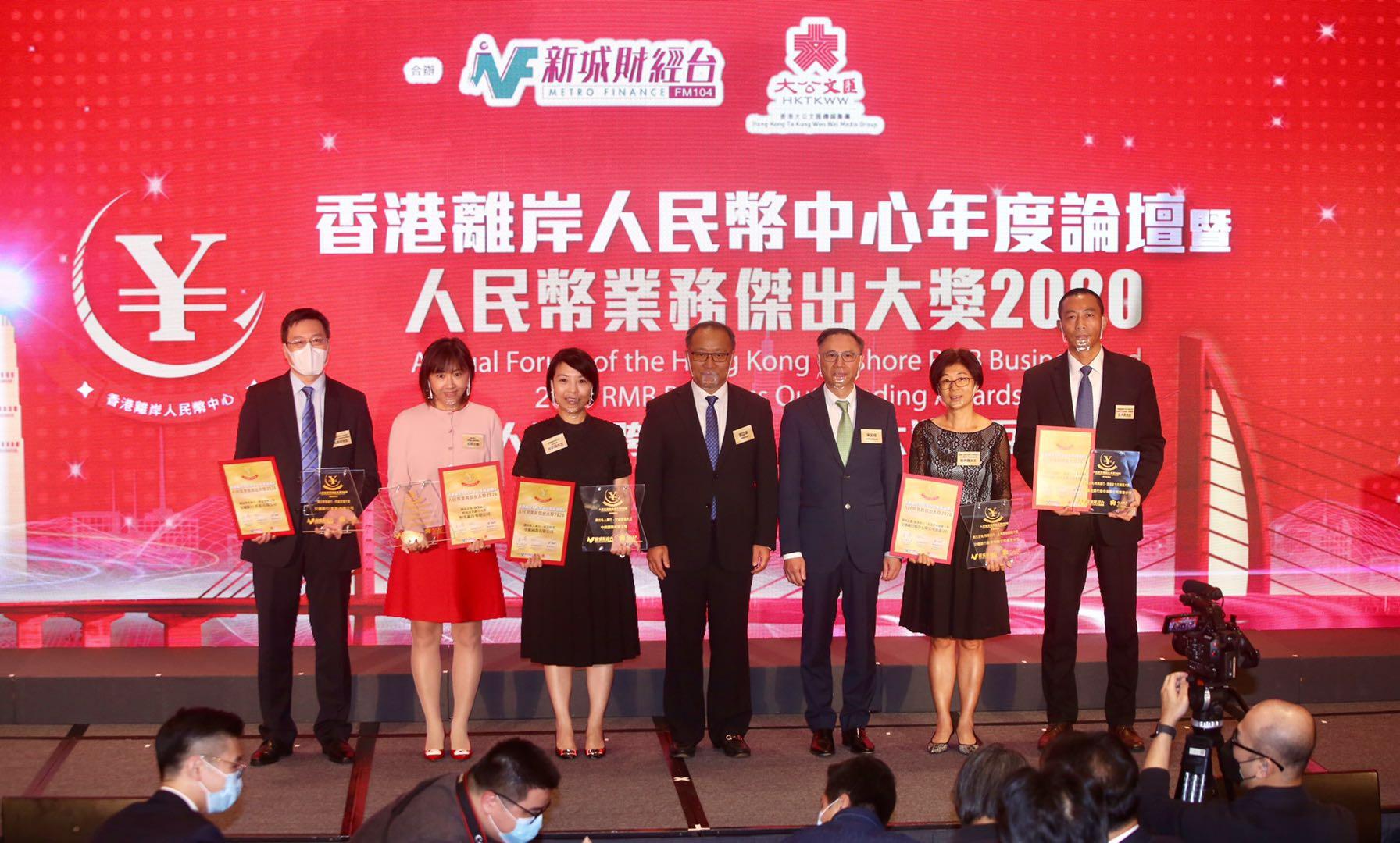 由香港大公文匯傳媒集團及新城財經台合辦的「香港離岸人民幣中心年度論壇暨人民幣業務傑出大獎2020」及「灣區企業可持續發展大獎2020」,8日下午在灣仔會展舉行。