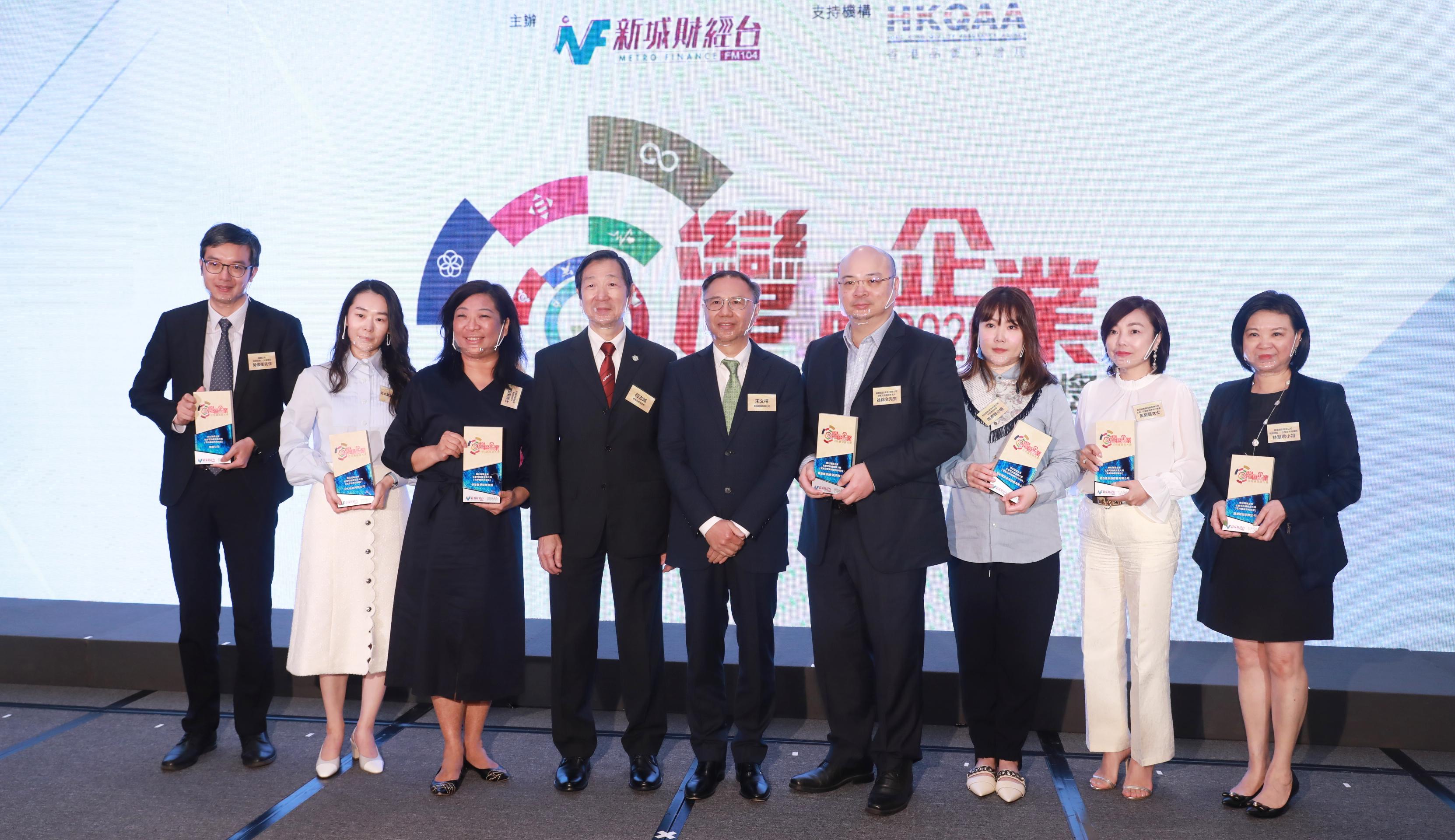 灣區企業2020可持續發展大獎
