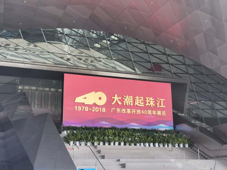 深圳改革開放展覽館。(記者 胡永愛 攝)