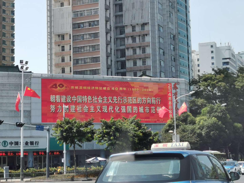 深圳城中心道路邊的建築外牆屏幕標語。(記者 胡永愛 攝)
